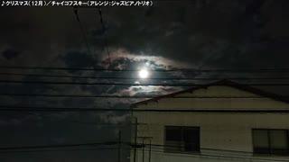 【生海月】なまくらじお【2019.12.16】