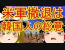 ゆっくり雑談 113回目(2019/11/13)