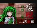 【複呪 忌殺し篇】第三話-前編『郷愁』【ゆっくり劇場】