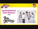 WACHA★WACHA Chain Reaction#16《Jin-Machine》