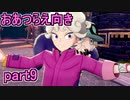 【実況】ポケモンソードをチョコる part9 ピンク!ピンク!ピンク!編