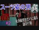 【サイコブレイク2 初見実況】娘を救うため、再び悪夢の世界へ! Part 2