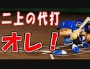 【パワプロ2018】#10 1年ぶりに復活!!脇役が主役だぜ!!【奥居でマイライフ2・ゆっくり実況】