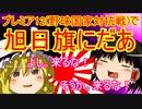 ゆっくり雑談 116回目(2019/11/17)