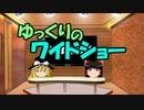 ゆっくりのワイドショー第30回放送Aパート