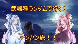 【MHW:IB】武器種ランダムで行く!モンハン旅!! その5【VOICEROID実況】