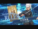 【FGOAC】天草四郎 参戦PV【Fate/Grand Order Arcade】サーヴァント紹介動画