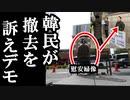 慰安婦像撤去に対するデモが韓国で起きている..少女像と表現する理由に唖然