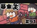 第33位:[会員専用]幕末生 第91回(罰ゲームカラオケSP)