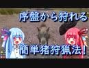 【7DTD】とっても簡単!イノシシ狩るよ!【VOICEROID実況】