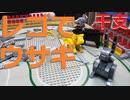 【LEGO】レゴで4年後の干支作ってみた【ゆっくり】