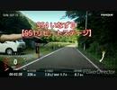 TGRラリチャレ丹波篠山 SS4 いなずⅢリピートステージ【ラリーの粗法師 2019】