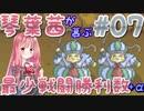 【SFCドラクエV】琴葉茜が慕ぶ最少戦闘勝利数+α 第7話 変遷