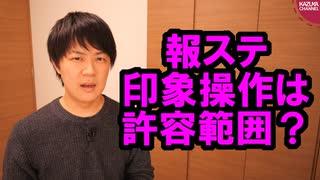 報ステ、自民世耕氏に指摘され謝罪するも朝日新聞記事は「許容範囲」と弁護【サンデイブレイク138】