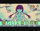 自称『神』と『本物』しか出ないお化け屋敷 #1【賽の河原と人魚巫女】