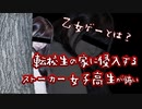【バカゲー】転校生の家に侵入するストーカー女子生徒が乙女ゲーの概念をぶち壊しているww【Part4】