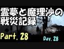 【ゆっくり実況】霊夢と魔理沙の戦災記録 This War of Mine Part.28