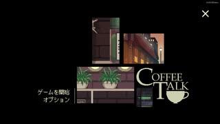 コーヒー1杯いかがですか?【CoffeeTalkデモ版】