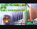 【ポケモン剣盾】ソードシールド学園茶番劇場!第1話【そうだ!ワイルドエリアへ行こう!】