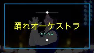 【わらうみ】踊れオーケストラ【お誕生日】