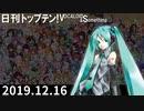 日刊トップテン!VOCALOID&something【日刊ぼかさん2019.12.16】