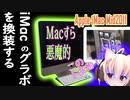 【Mac】iMac魔族のグラボ交換【魔改造】