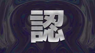 秘封が暴くSCP pt.43 【認回-前】