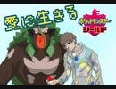 【実況】愛に生きるポケットモンスターシールドpart30