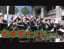 福岡高校の松本零士メドレー!!吹奏楽!!福岡クリスマスマーケット2019!!