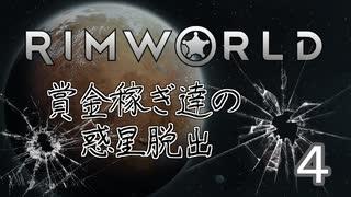 【RimWorld】賞金稼ぎ達の惑星脱出 Part.4