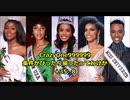 【海外の反応】アメリカの5大ミスコンを黒人女性が総なめ これぞ多様性?