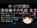 津田梅子の手紙