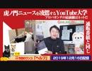 【ネット最前線】虎ノ門ニュースを凌駕するYouTube大学は通販番組と同じ。プロパガンダの最前線はネット|みやわきチャンネル(仮)#665Restart524