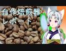 イタコ姉さまの自作焙煎器レポート3