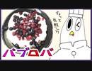 【NWTR料理研究所】パブロバ