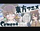 冷たい槍と癒えぬ異変_後編【東方手書き劇場】