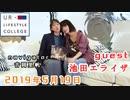 吉岡里帆のラジオ ゲスト 池田エライザ