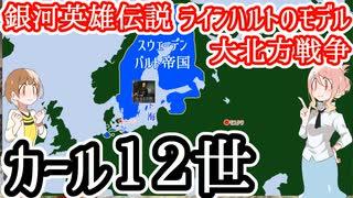 【ラインハルトのモデル】カール12世【大北方戦争】