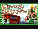 【マリオカートツアー】イギリスのロンドンを観光!スマホ版マリオカート実況Part5【マリカー】
