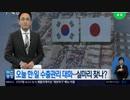 韓国側が輸出管理緩和と優遇国復活目論み訪日も...要求通らず対話継続で合意w