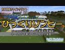 【Minecraft】 方向音痴のマインクラフト Season7 Part78 【ゆっくり実況】