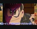 【おそ松さん偽実況】おそ松がプロアークスを目指す part19【PSO2】