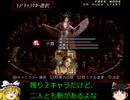 真・三國無双2 第5武器コンプゆっくり実況プレイ動画<小喬>