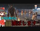 【kenshi】交易のつもりが都市を壊滅させてしまった...商人霊...