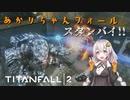【TitanFall2】新参パイロット紲星あかり【VOICEROID実況】