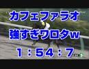 【競馬に人生賭けた】カフェファラオ 強すぎワロタw 1:54:7 メイクデビュー ムーア