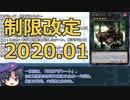 芳香ちゃんが解説する 遊戯王 制限改定 2020.01