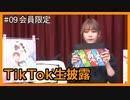 #09 会員限定 ひなめろらんど in ニコニコ