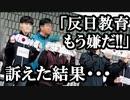反日教育を止めるように訴えた学生が学校側から下された処分に驚愕...それを知った韓国民の反応とは