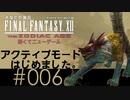 【FF12 TZA 弱ニュー】 #006 探索〜テクスタを添えて 【じっくり楽しむやりこみ実況プレイ】